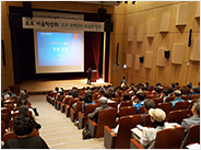 Lectures on Seoul