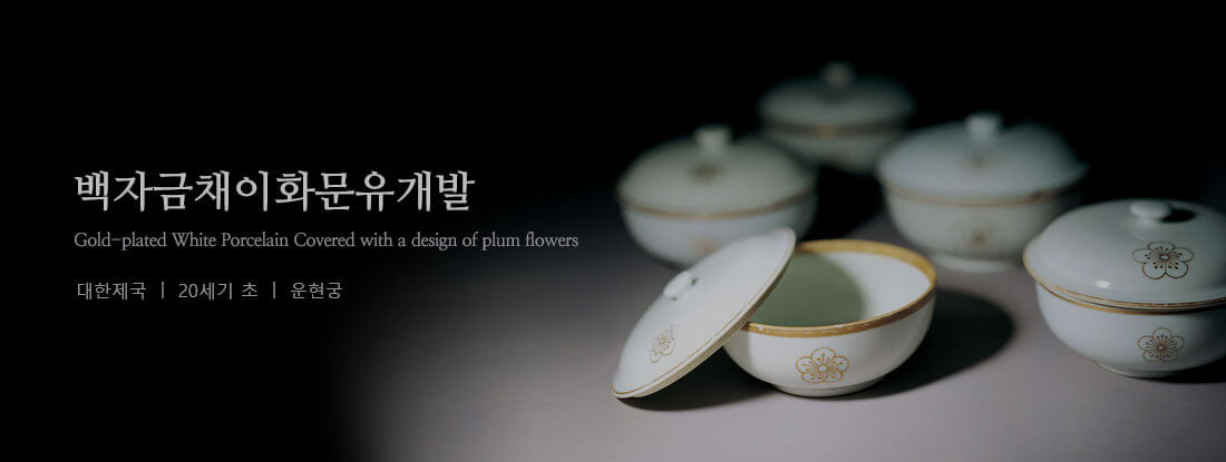 Gold-plated White Porcelain Covered with a design of plum flowers