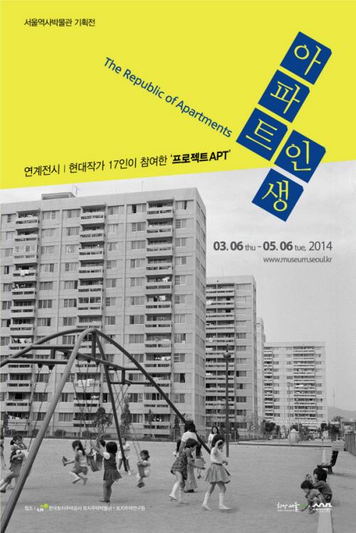 서울역사박물관 기획전