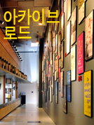 Museum Archive Road at the Seoul Museum of History