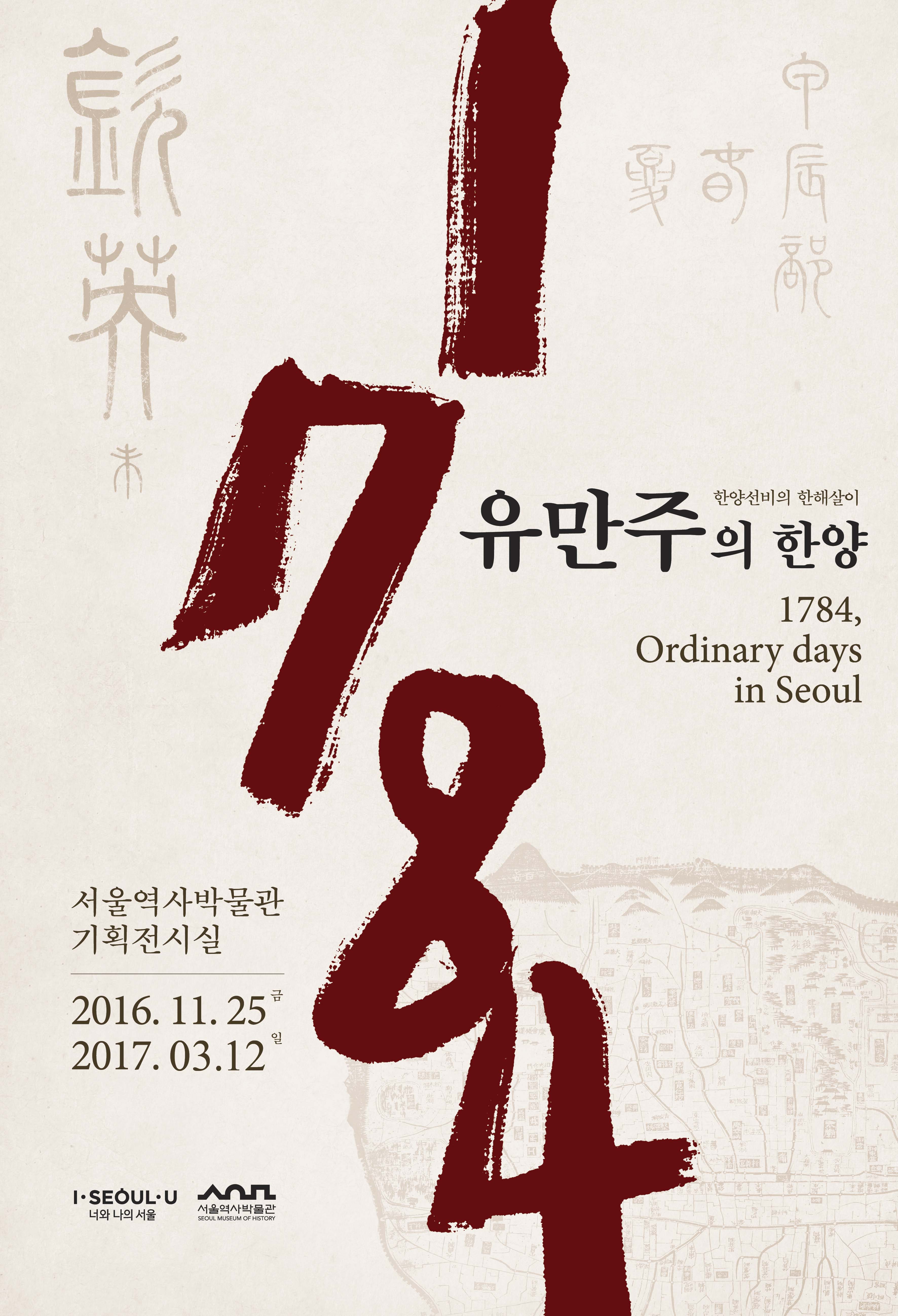 1784, Ordinary days in Seoul