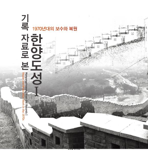 Hanyangdoseong from the Records 1: Repair and Restoration Work in the 1970s