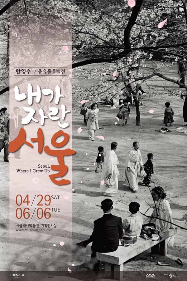 Special Exhibition 'Seoul Where I Grew up' with Photographs Taken and Donated by Han Young-soo