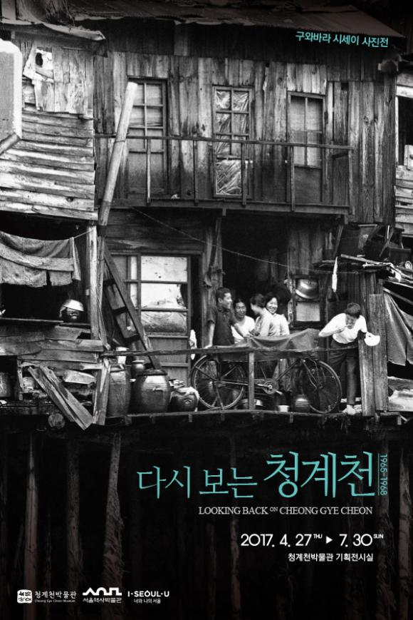 Photography Exhibition by Kuwaba Shisei 'Looking Back On Cheong Gye Cheon'