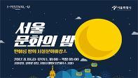 8.11.(금)~8.12.(토) '2017 서울문화의 밤' 야간개장(22시까지)