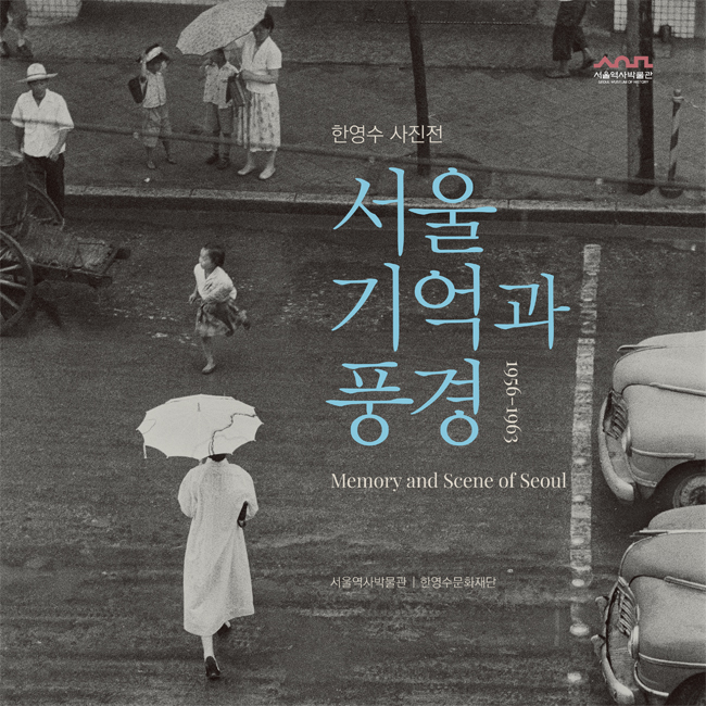 Photo Exhibition by Han Young-soo – Memory and Scene of Seoul
