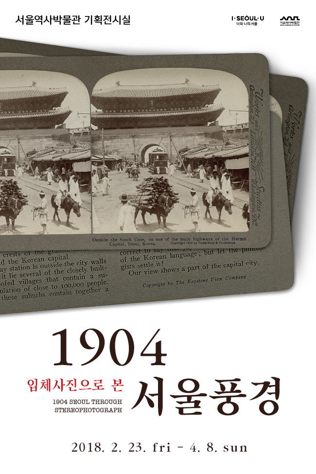 1904 Seoul Through Stereophotograph