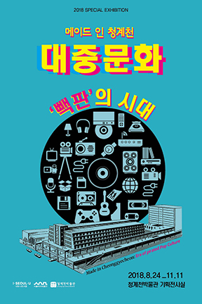 Made in Cheonggyecheon: Era of Pirated Pop Culture