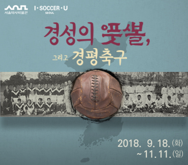 Football in Gyeogseong & Gyeongseong-Pyeongyang Football