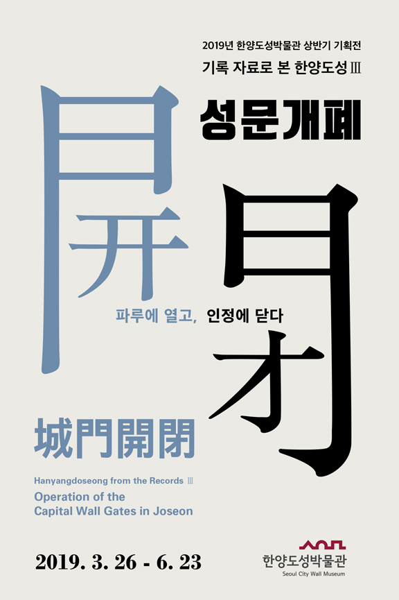Seoul City Wall Museum's Special Exhibition Entitled 'Operation of the Capital Wall Gates in Joseon' in the First Half of the Year