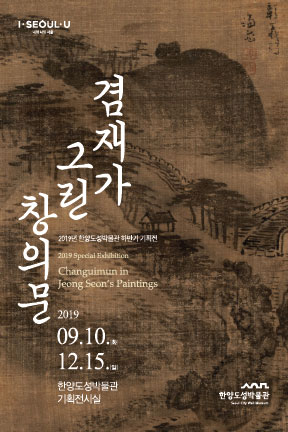 Changuimun in Jeong Seon's Paintings