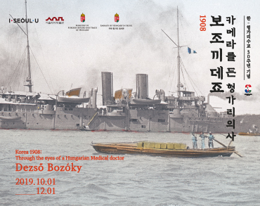 Korea in 1908 through the Eyes of Hungarian Doctor, Dezső Bozóky