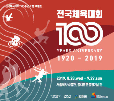 Looking back on the Growth of Korean Sports ISpecial Exhibition Commemorating Centennial of Korean National Sports Festival