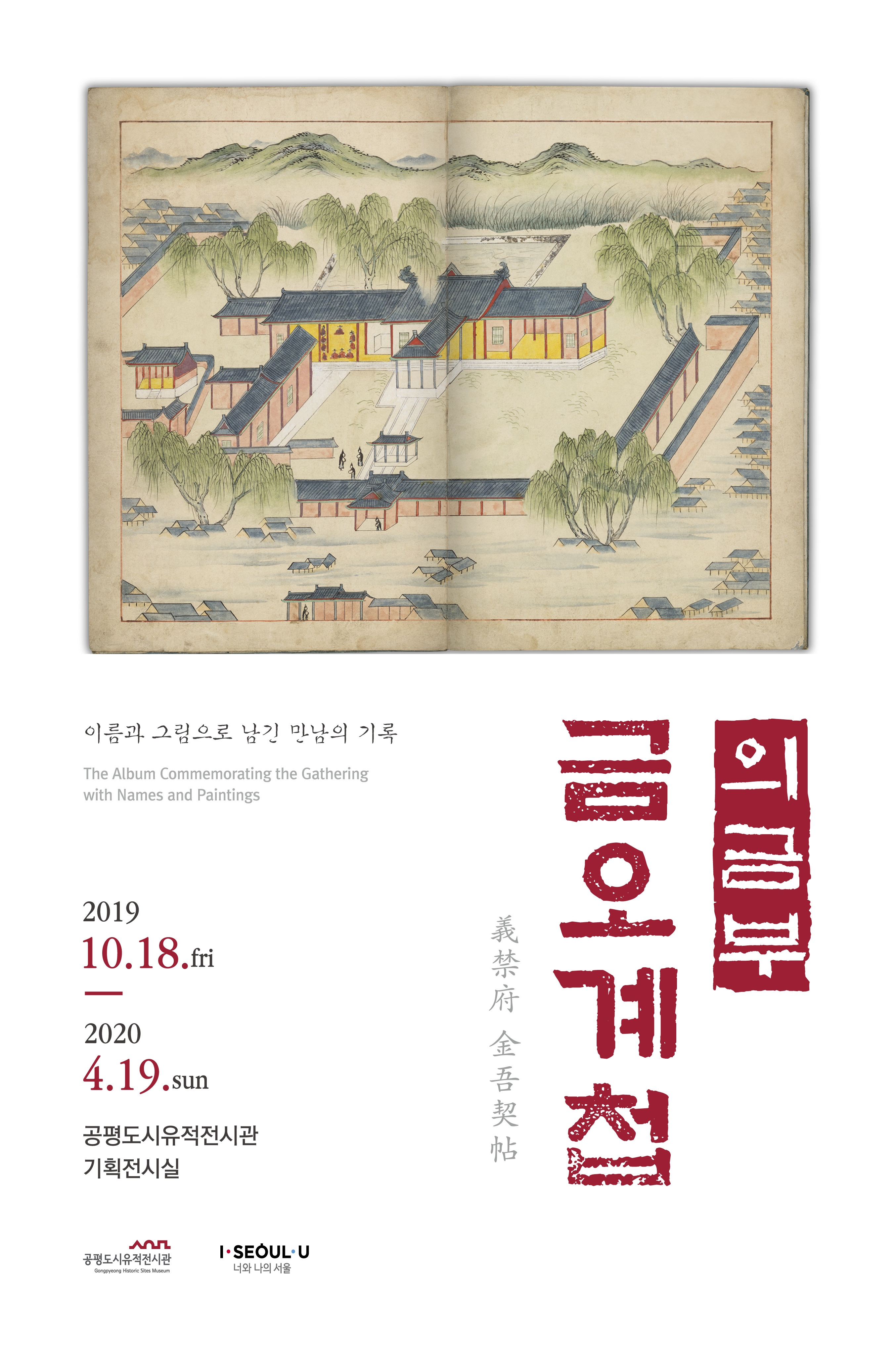 Geumogyecheop, an Album of Calligraphy and Paintings Celebrating a Gathering of the Uigeumbu Inspectors