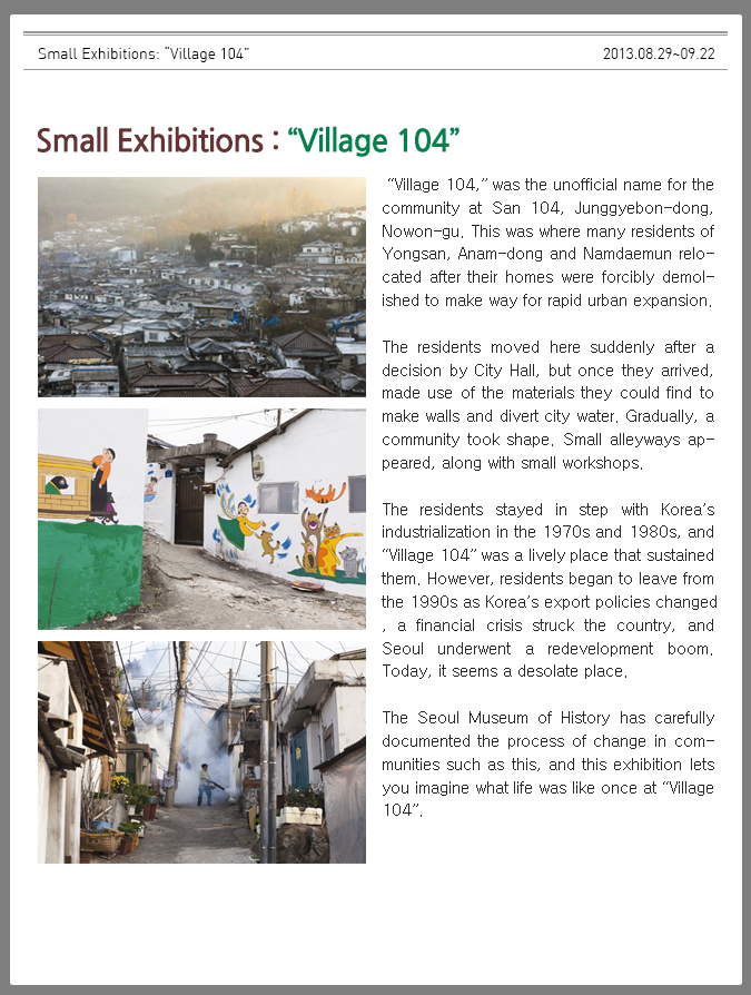 """Small Exhibitions """"Village 104"""" 