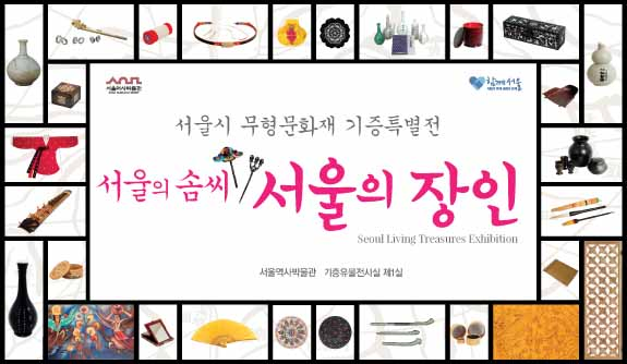 Leading craftspeople of Seoul