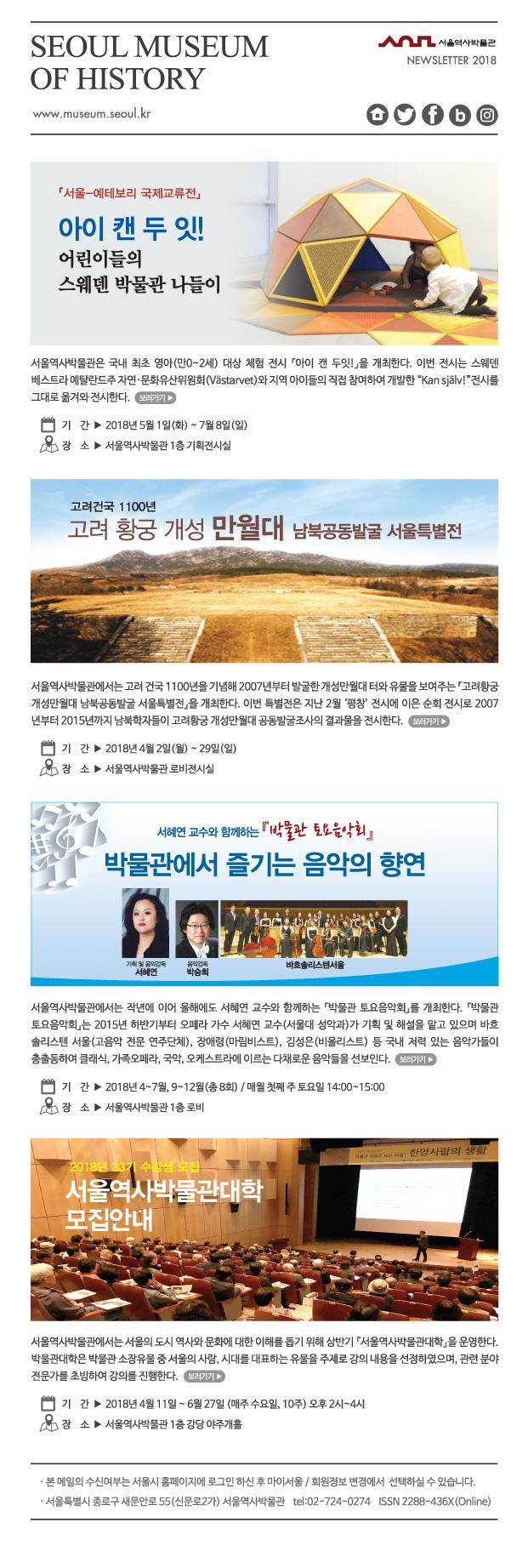 http://www.museum.seoul.kr/upload/ckeditor/2018/4/17/1ab222fd-d511-424a-bc67-f37111fb572b.jpg