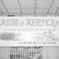 서울시 홍보간판
