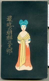 『최근의 조선과 지나』(고베시회지나시찰단, 1921) 앞표지