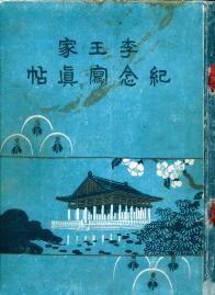 『이왕가기념사진첩』(반도신문사출판부, 1920) 앞표지
