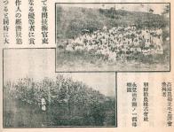 조선권농주식회사 부속 농장과 수목원