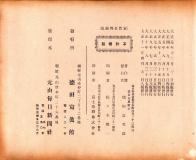 『금강산사진첩』(덕전사진관, 1922) 판권지