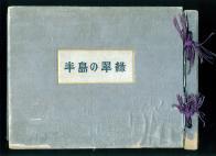『반도의 취록』(조선산림회, 1926) 앞표지