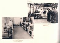 은사수산 경성기업장과 강원도기업전습소