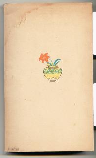 『최근 조선과 지나』(고베시회지나사찰단, 1921) 뒤표지