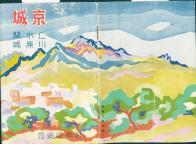 『경성: 인천, 수원, 개성』(조선철도국, 1939) 표지