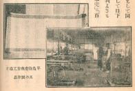 하야시마물산상회 공장