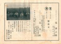 경기도 수원 기타자와 농장과 충남 양조원 광고지면