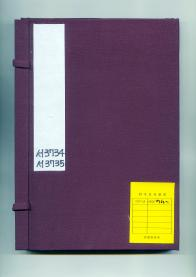 『한국풍속풍경사진첩』(경성일한서방, 1910) 세트 앞표지