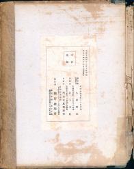 『조선신궁사진도집』(조선건축회, 1925) 판권지