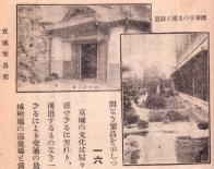 일본요리점 세이카테이 현관과 정원