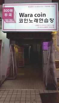 코인 노래방의 모습