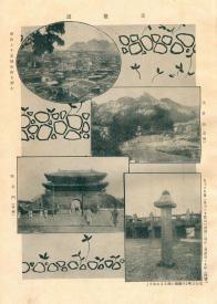 경성시가 및 명소(북한산, 남대문, 수표)