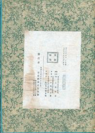 『이왕가기념사진첩』(반도신문사출판부, 1920)(판권지)