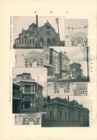 일제강점기 인천(전기회사, 우편국, 백삼십은행, 조선은행)