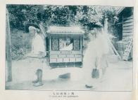 가마와 한국 여성