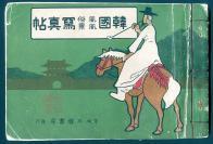『한국풍속풍경사진첩』(경성일한서방, 1910, 서3734) 앞표지