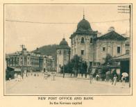 경성 우편국과 조선은행