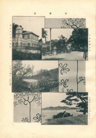 체신국 인천 출장소와 인천 명소(일본공원, 각국공원, 월미도)