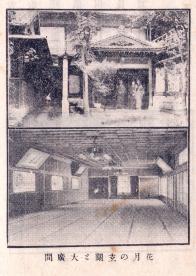 일본요리점 카게츠 현관과 대연회장