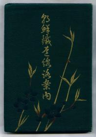『조선철도선로안내』(조선총독부철도국, 1911) 앞표지