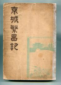 『경성번창기』(박문사, 1915) 앞표지
