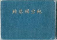 『순종국장록』(조선박문사, 1926) 앞표지