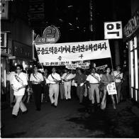 새마을 운동으로 전개된 중구 사회정화 캠페인