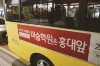 미술학원거리에서 볼 수 있는 통학버스