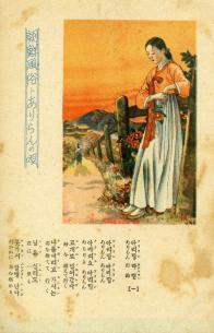 조선풍속과 아리랑타령 엽서(1)